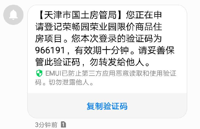 华城浩苑荣业园限价房登记流程(图)