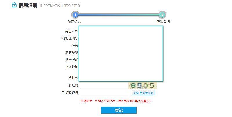 华城浩苑荣畅园、荣业园限价房登记流程(图)