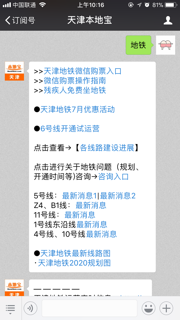天津地铁4号线最新消息(线路图 站点 工程进度)