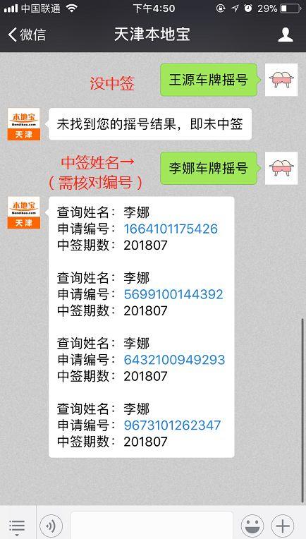 2018天津小客车摇号结果查询(每月更新)