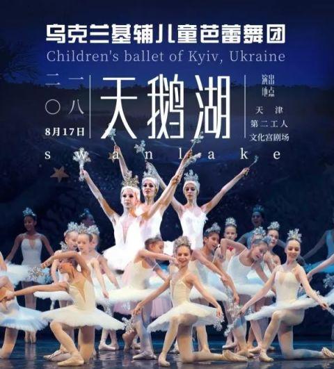 2018天津芭蕾舞剧天鹅湖(演出时间+购票)