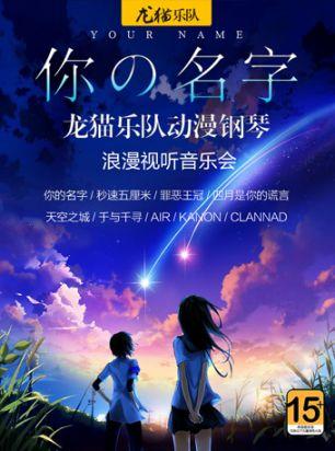 2018天津龙猫乐队动漫钢琴浪漫视听音乐会(时间+购票)