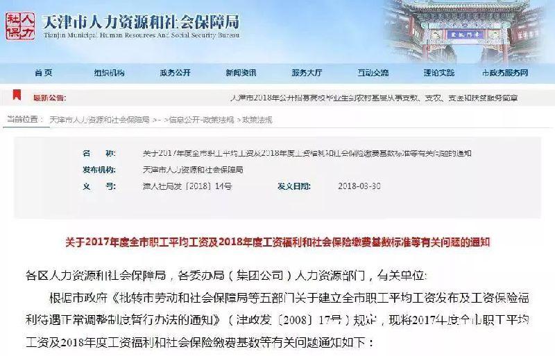 2018天津社保查询缴费基数