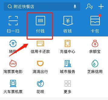 天津5折公交支付流程
