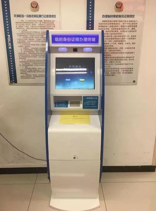 天津滨海机场临时身份证自助打印地点