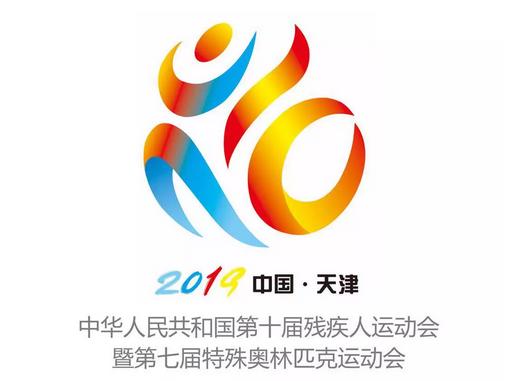 2018天津残运会会徽设计寓意