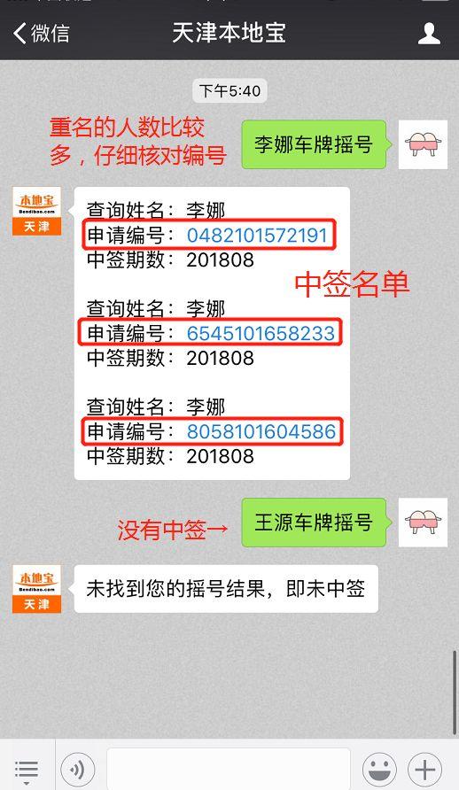 2018天津小客车摇号竞价结果情况表(不断更新)