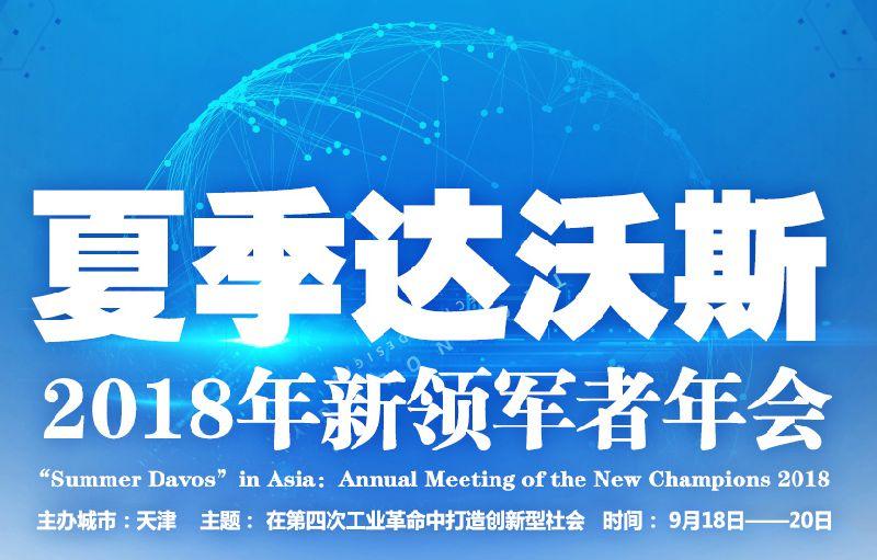 2018达沃斯论坛天津地铁6号线部分出入口封闭