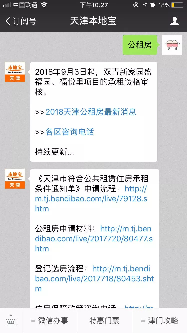 2018天津公租房最新消息(持续更新)