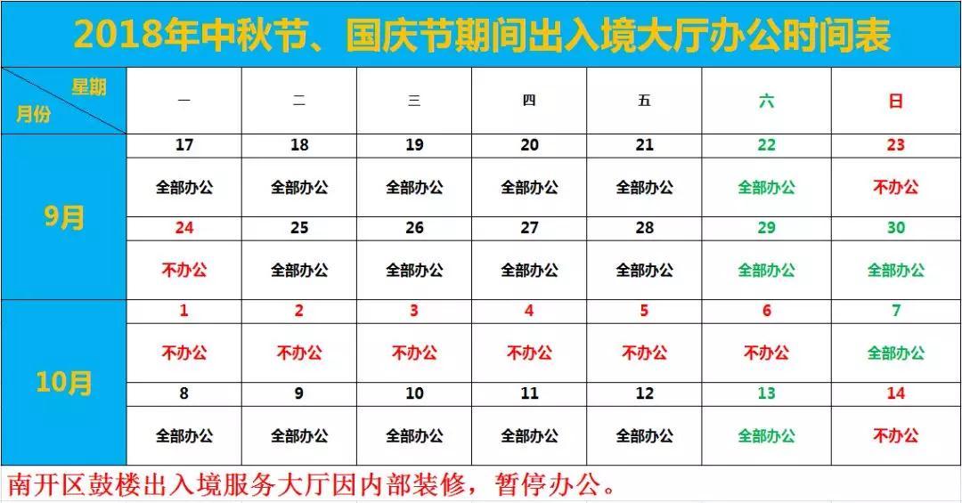 2018中秋国庆天津出入境办公时间调整