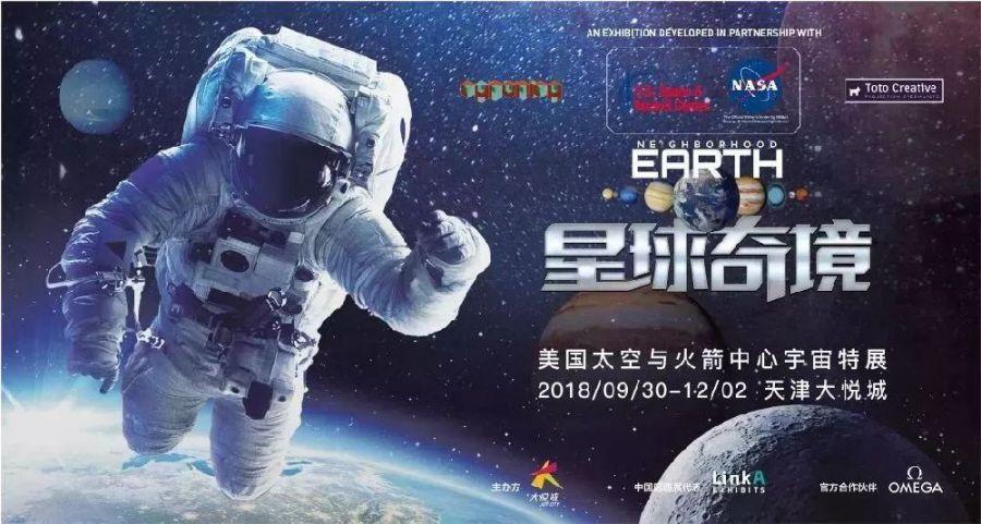 2018天津大悦城展览星球奇境(门票 开放时间)