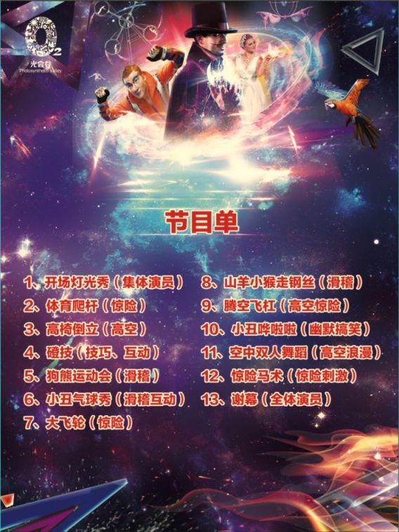 2018光合谷国庆活动攻略(门票 马戏)