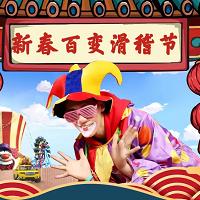 2020天津春節方特新春百變滑稽節活動時間、門票、交通攻略