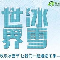 2020天津龍順莊園冰雪嘉年華活動時間、門票