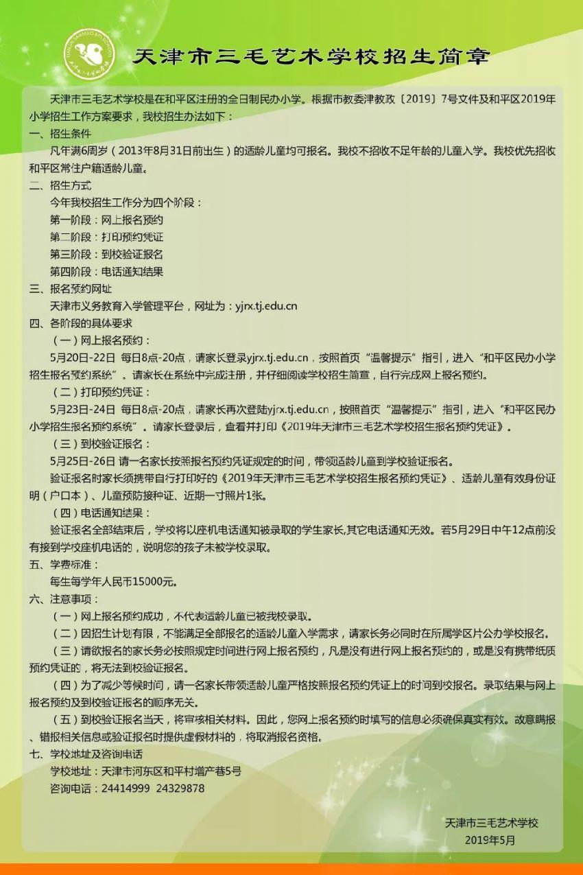 2019年天津市逸阳梅江湾国际学校招生简章(条件 收费)
