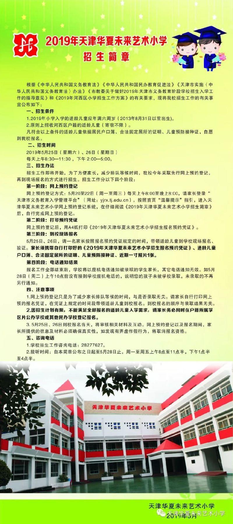 2019年天津市求真小学招生简章