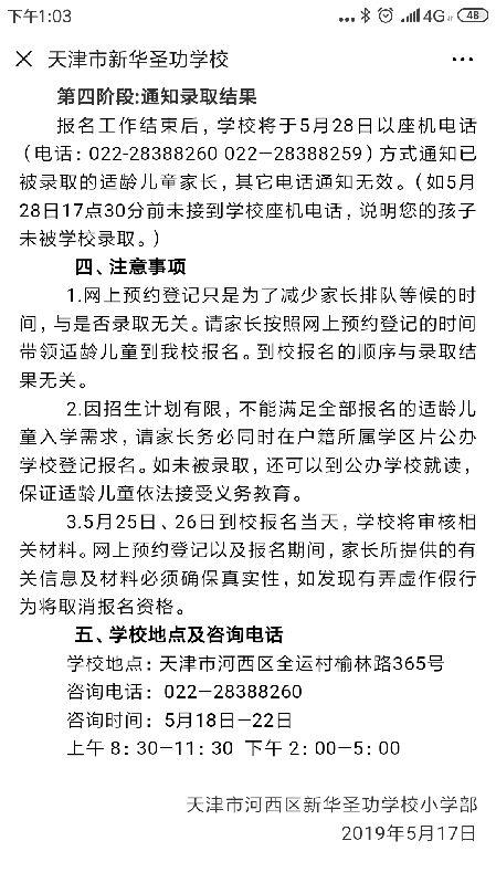 2019年天津和平区歌小学招生简章汇总 划片范围