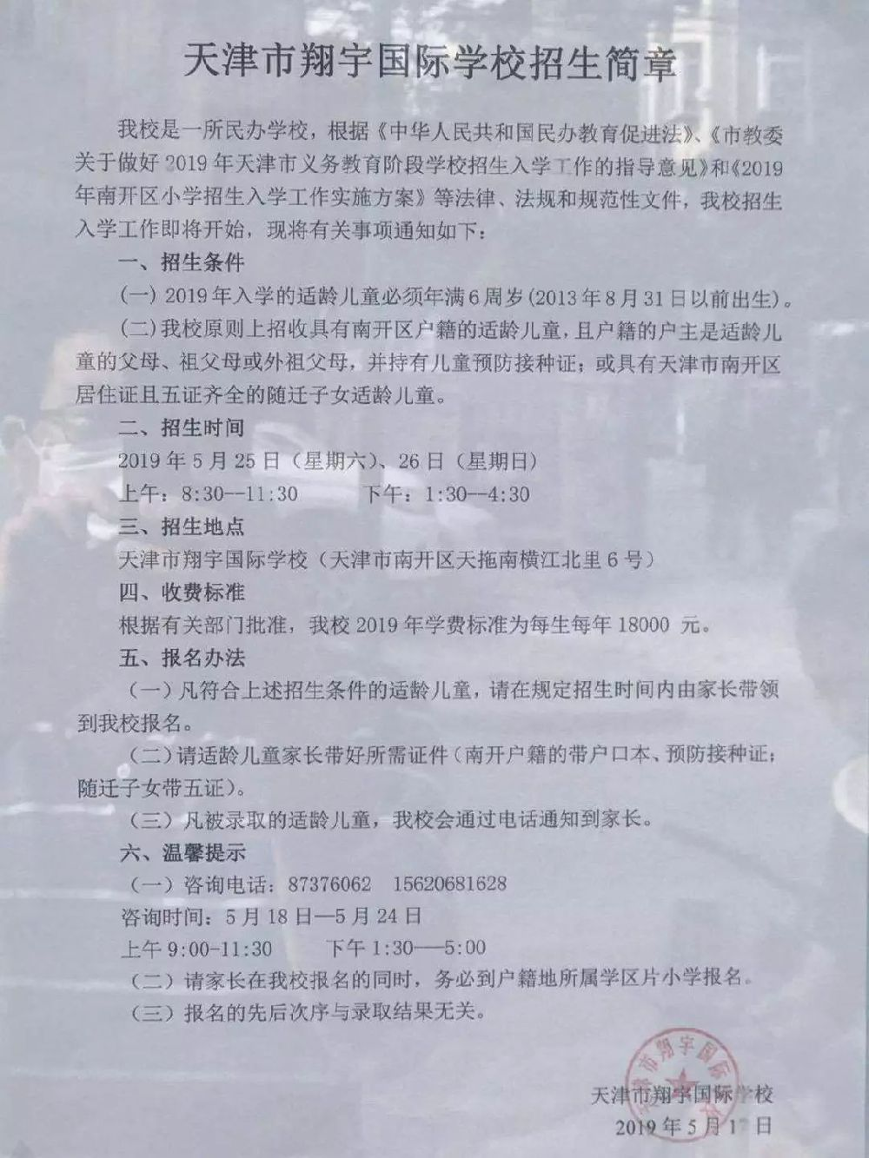 2019年天津河西区歌小学招生简章汇总 划片范围