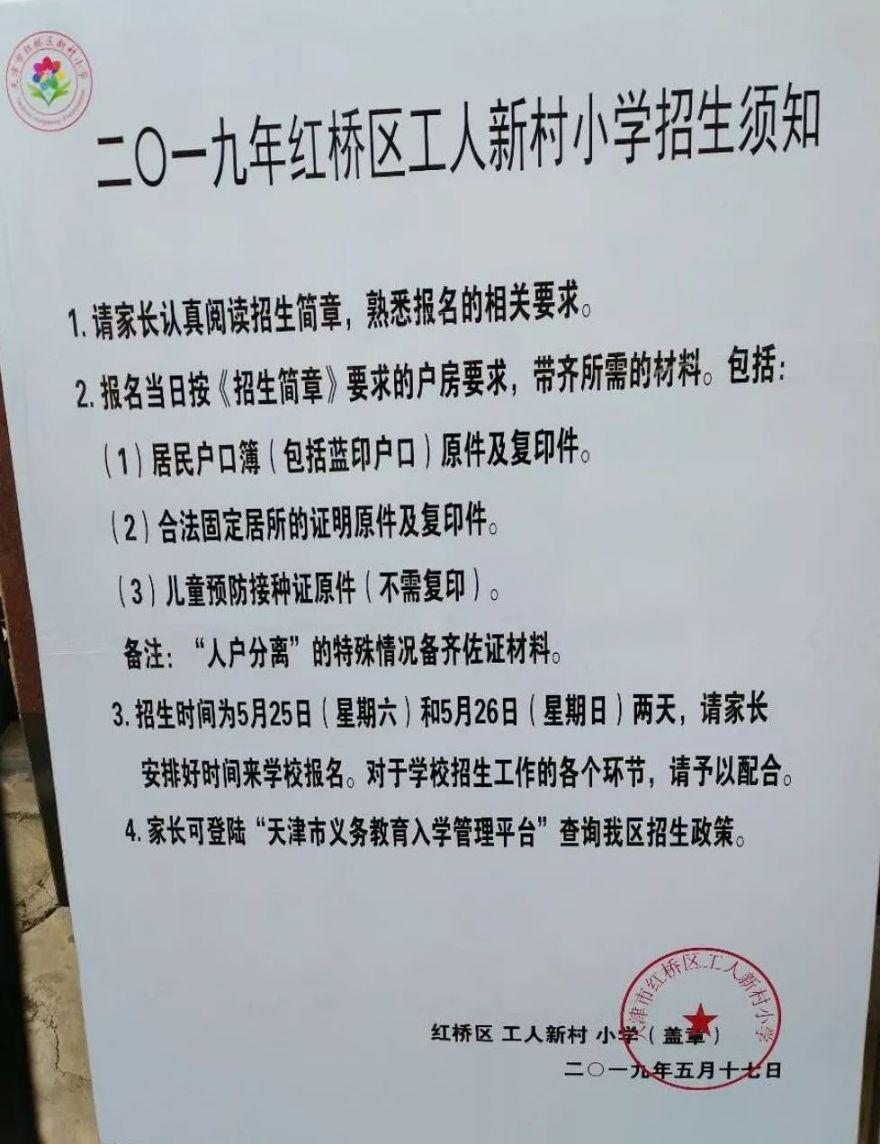 2019年天津河东区歌小学招生简章汇总 划片范围