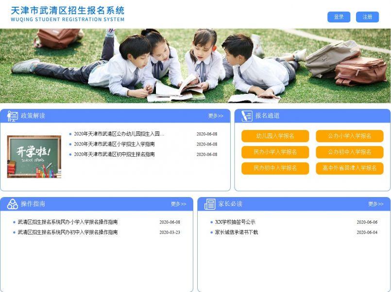 2020天津市武清区招生报名系统入口