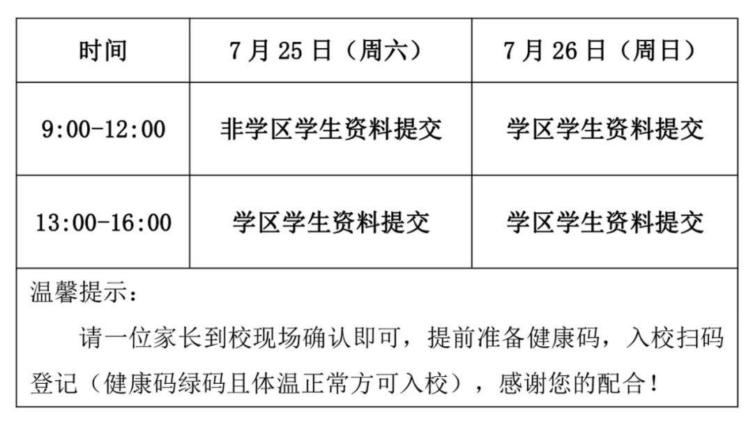 2020年天津市东丽区北大附中东丽湖学校一年级招生简章