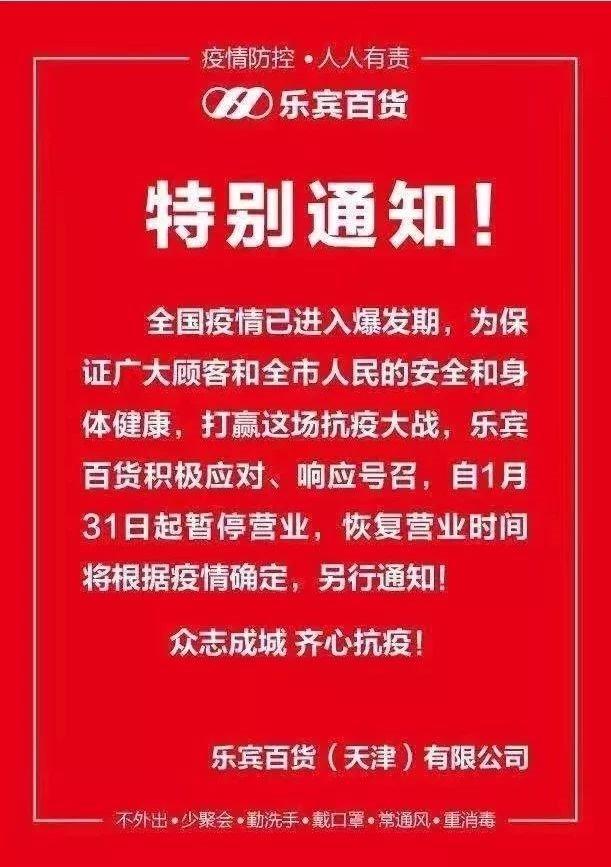 天津市和平区疫情期间商场营业时间