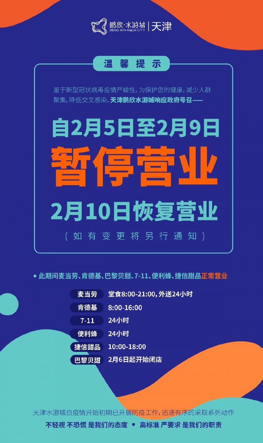 天津市红桥区商场营业时间(疫情期间)
