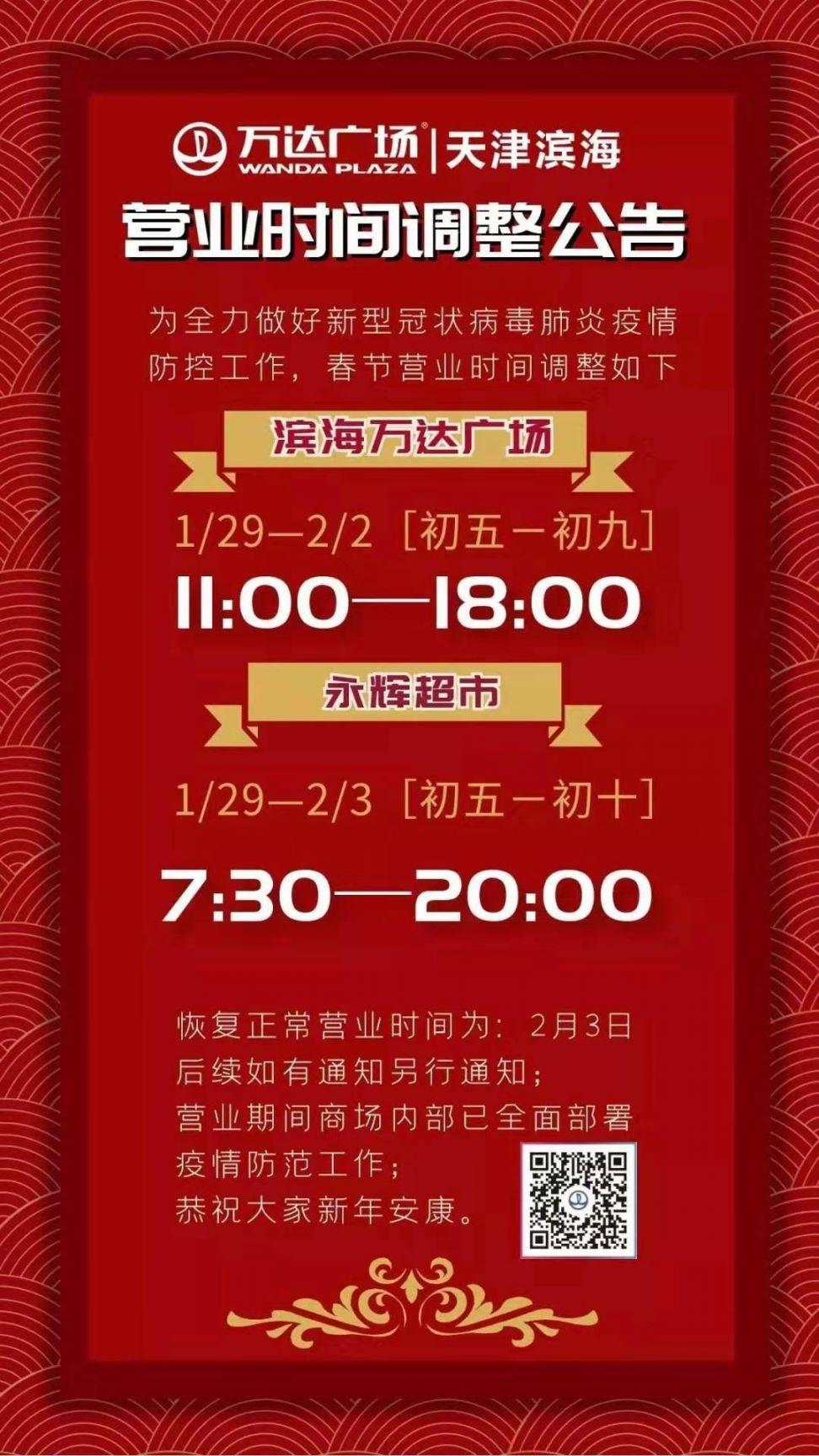 天津市滨海新区商场营业时间(疫情期间)