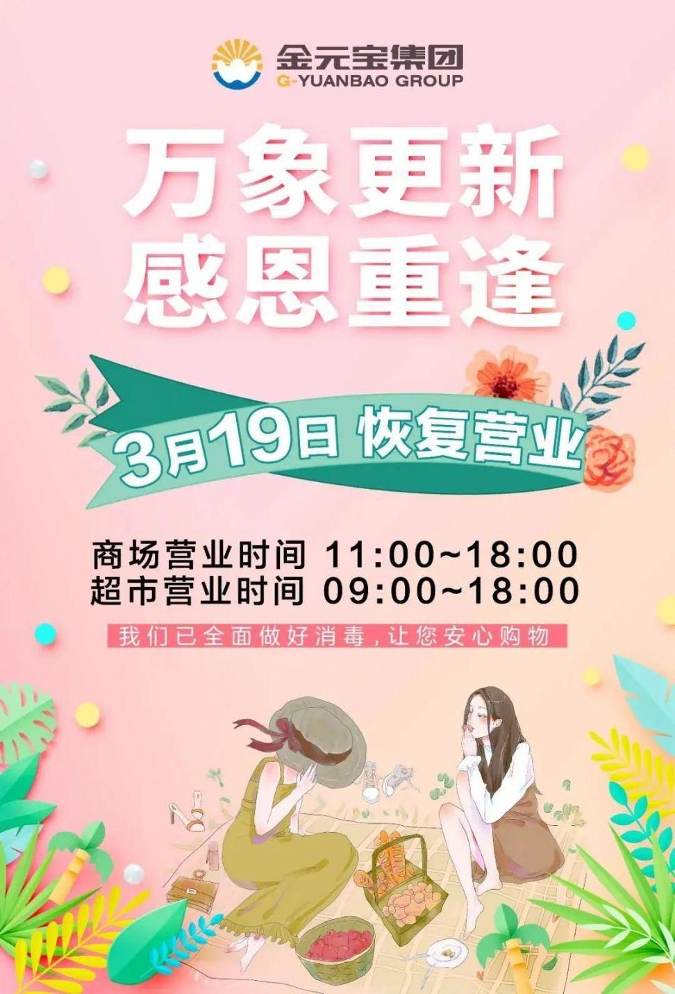 天津金元宝六大卖场恢复营业时间