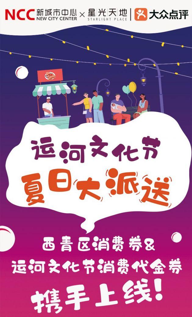 天津西青区运河文化节消费代金券购买流程
