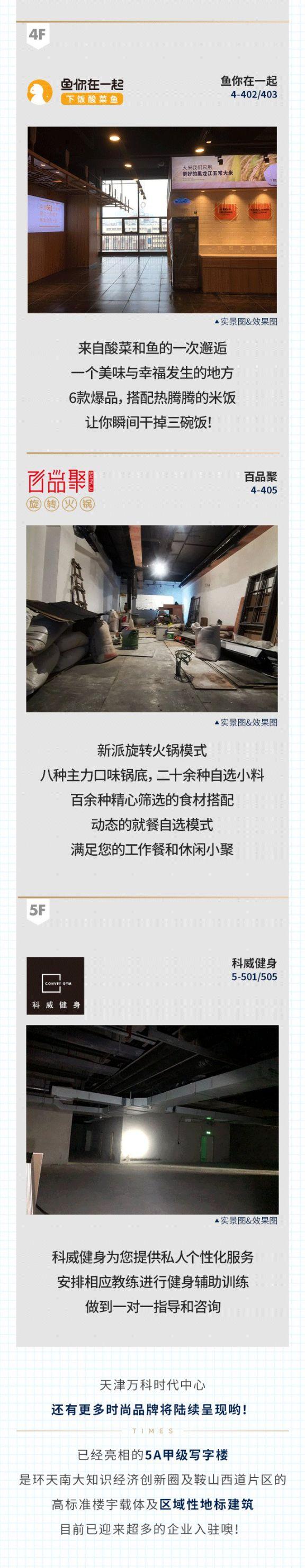 天津市南开区万科时代中心商场什么时候开业