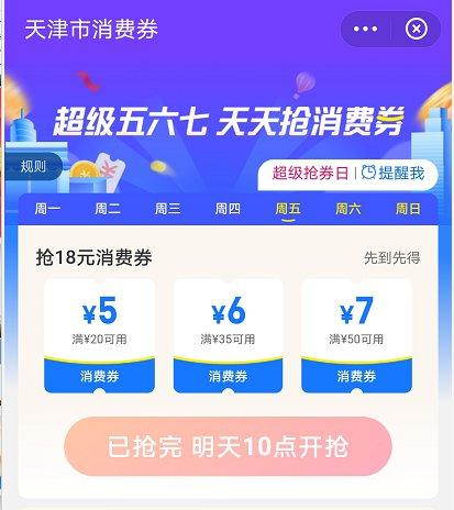 2020年9月天津支付宝四亿消费券领取时间