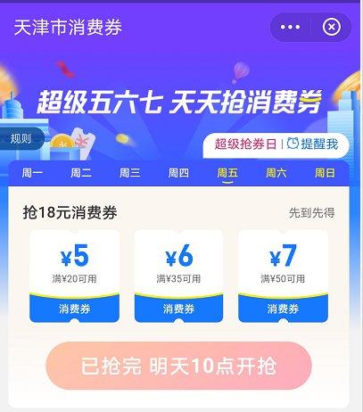 2020年9月天津支付宝五六七消费券券包额度 使用说明