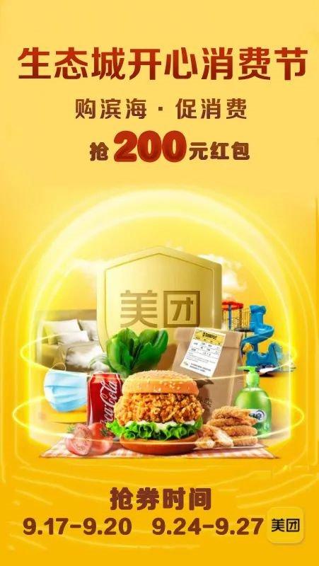 2020天津中新生态城第二期消费券怎么领取