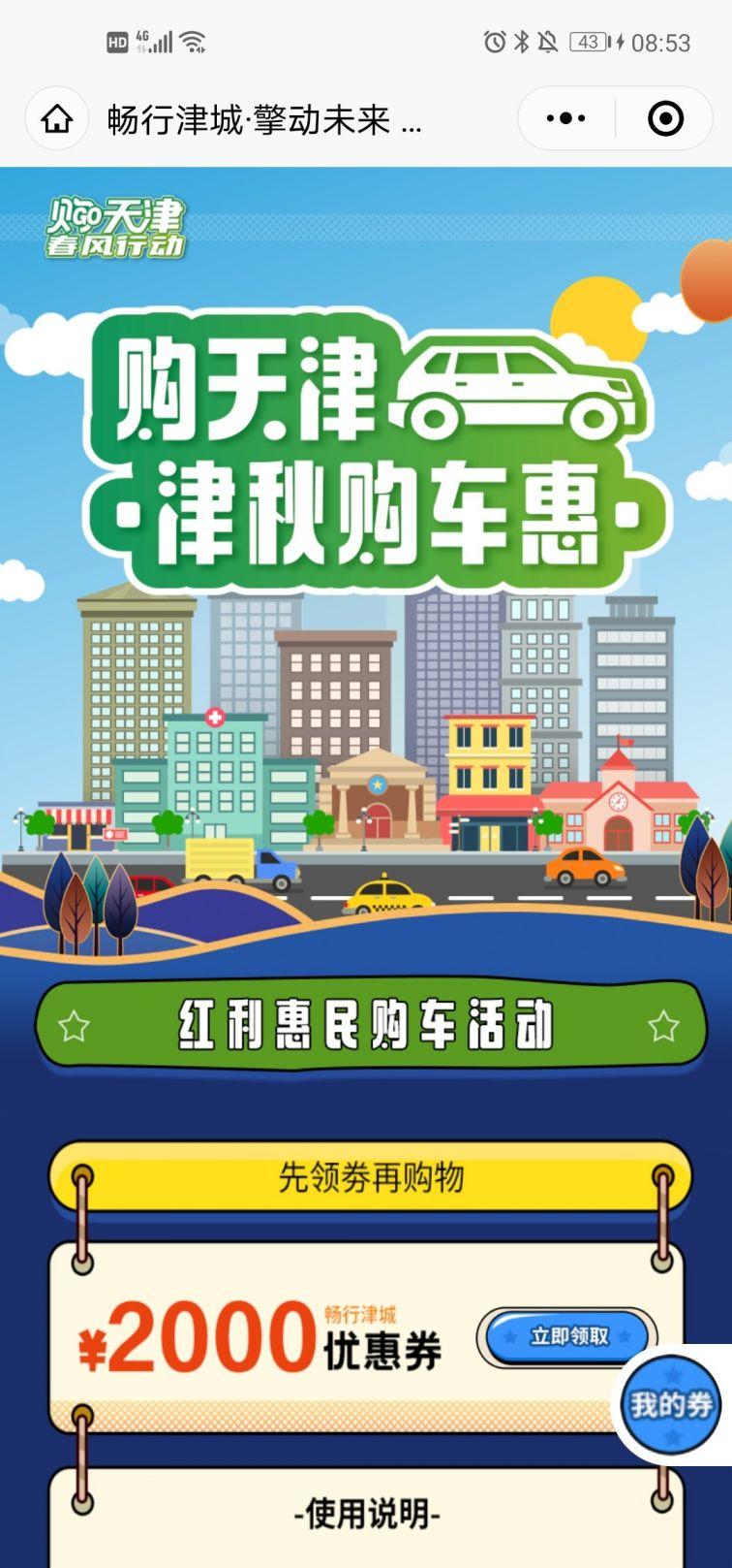 2020天津津秋购车惠汽车消费券领取入口 领取方式
