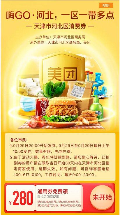 2020天津河北区消费券领取时间