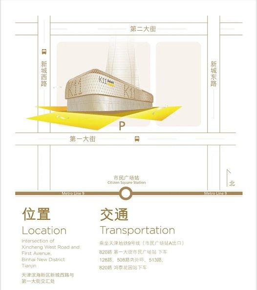 天津k11 select地址 交通指南