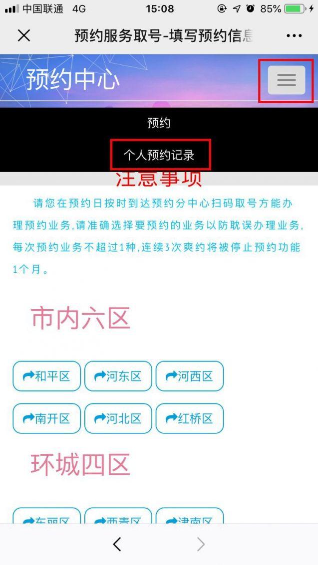 天津社保业务办理微信预约流程