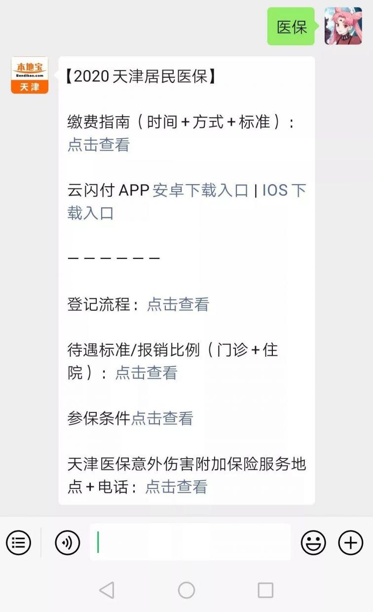 2020年度天津居民医保缴费指南(时间 方式 标准)