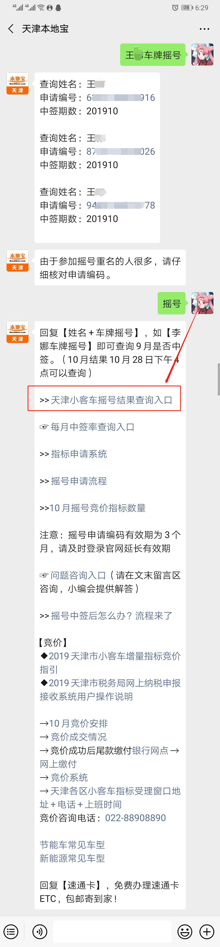 2019天津小客车增量指标竞价成交情况(每月更新)