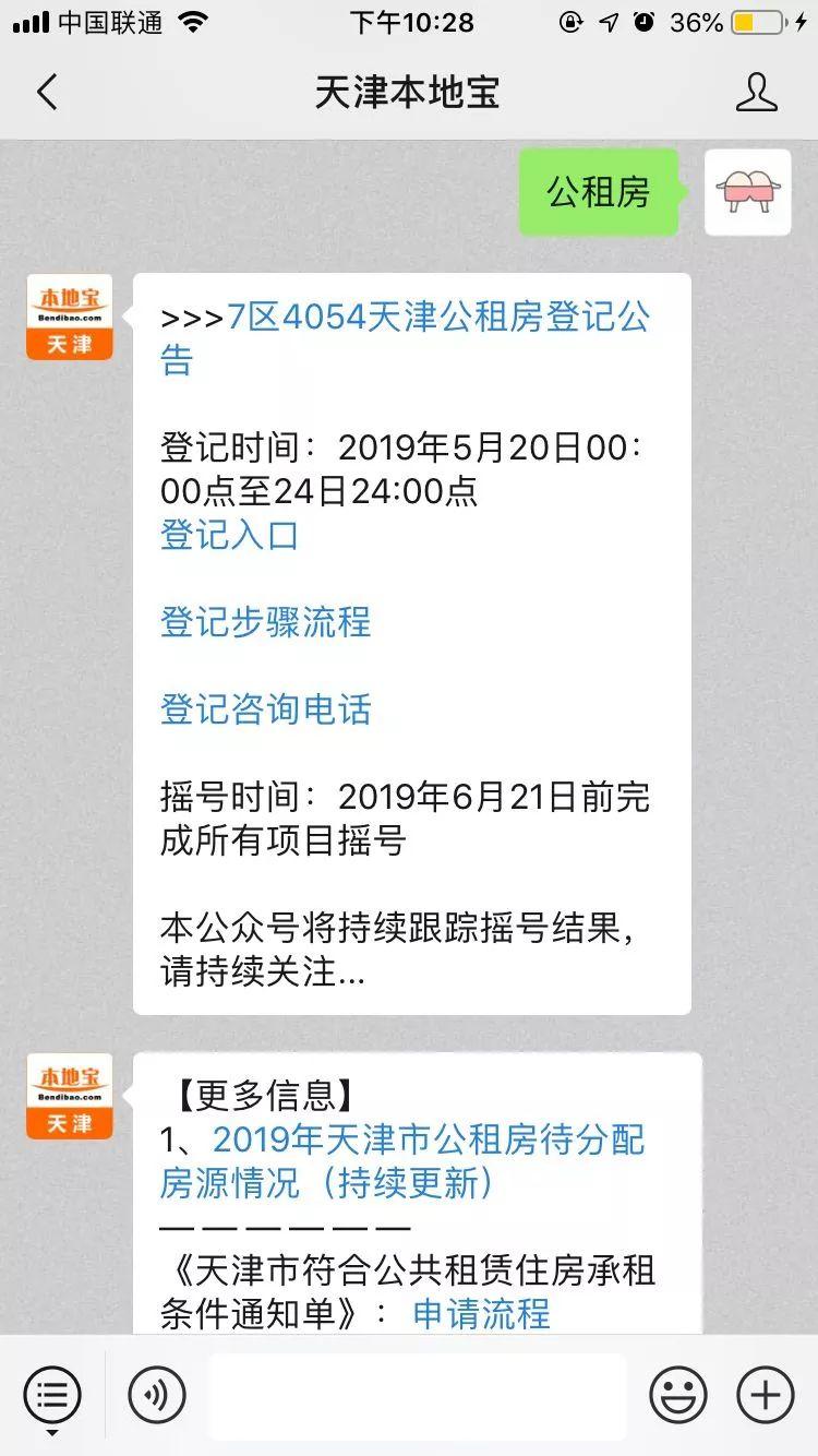 2018天津公租房登记流程图