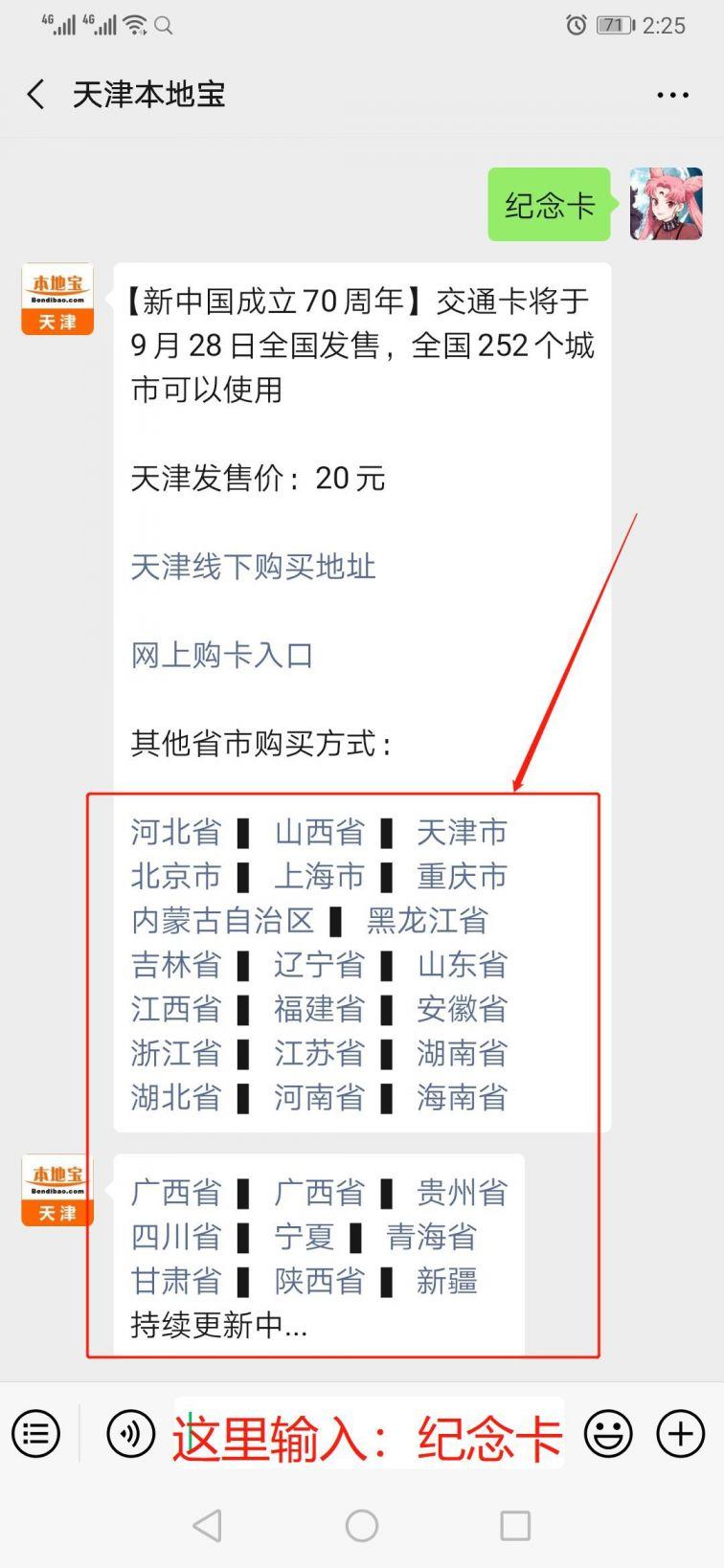新中国成立70周年交通一卡通天津购买地址