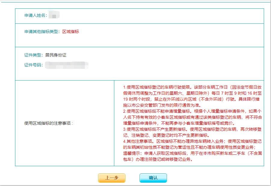 天津区域指标申报流程