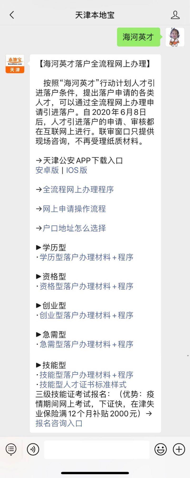 天津海河英才落户全流程网上办理流程