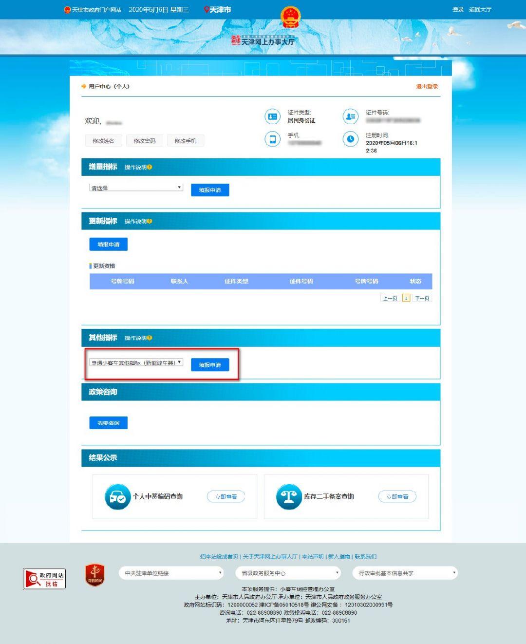 天津新能源汽车指标网上申请流程