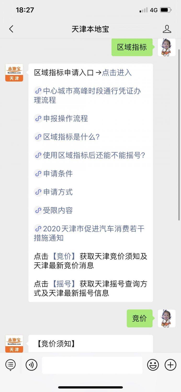 天津中心城市高峰时段通行证申请条件