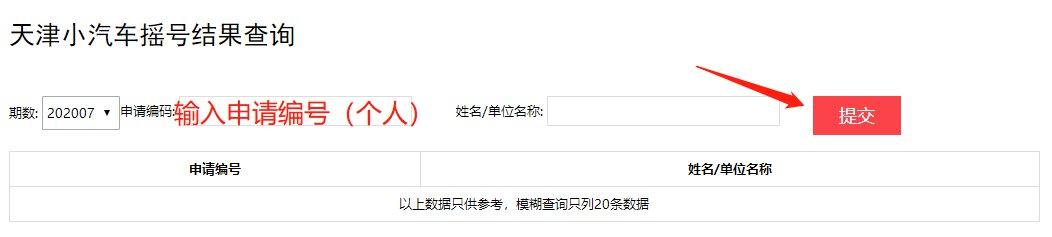 天津汽车摇号结果查询网站入口