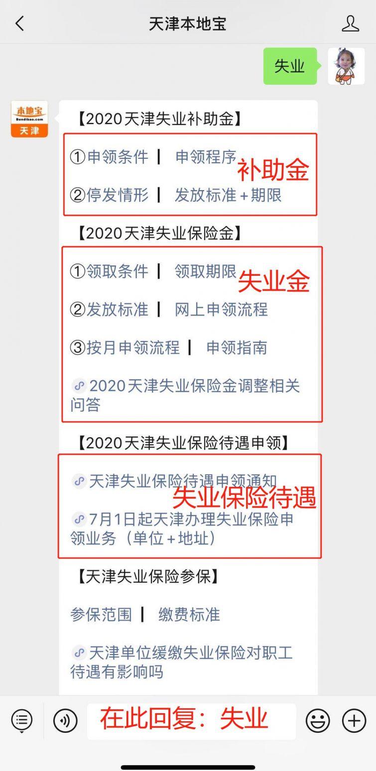 2020天津失业保险金相关问答