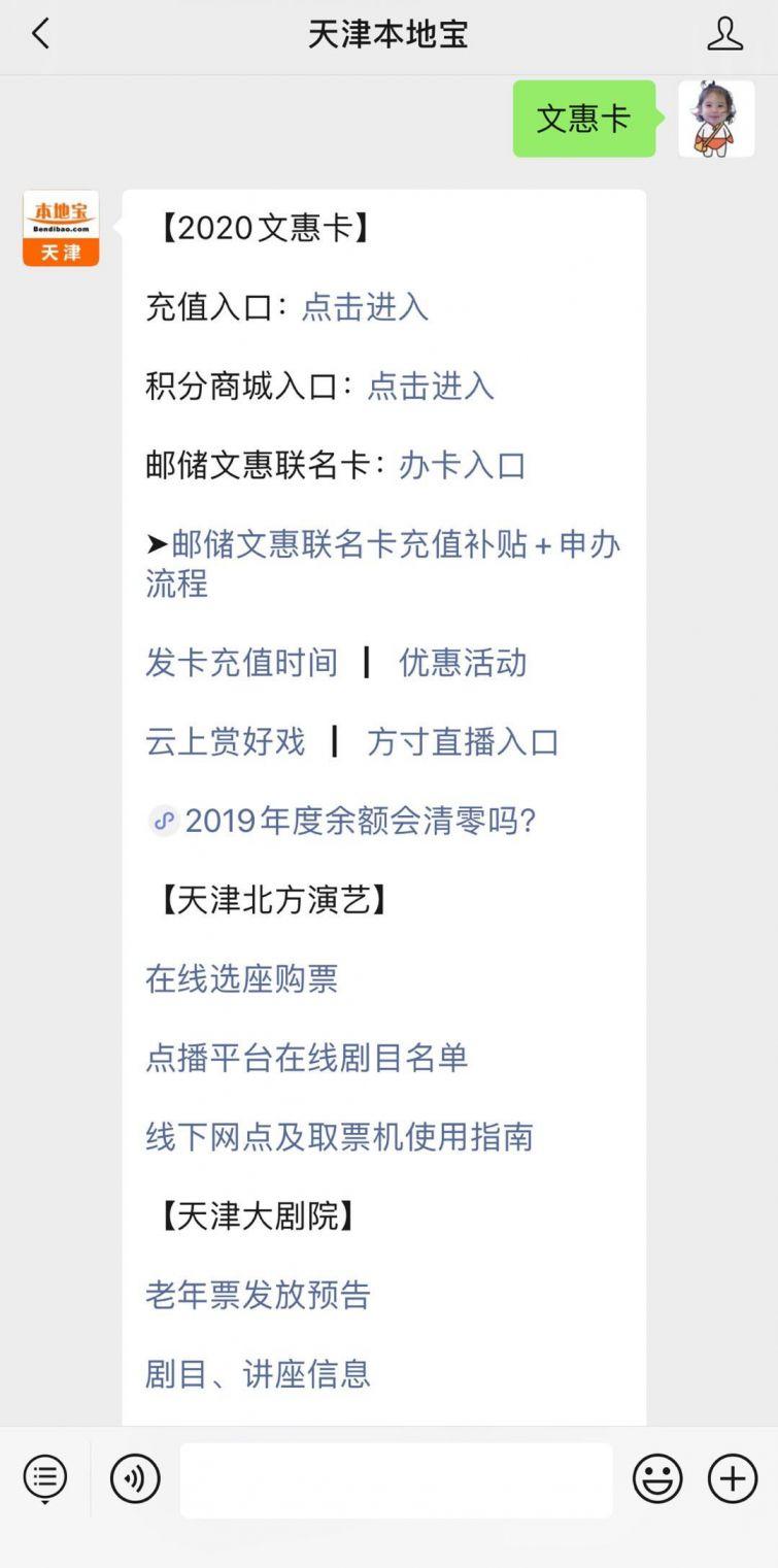 2020天津邮储文惠联名卡充值补贴+申办流程
