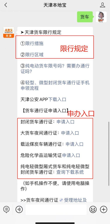 天津中型、重型貨車夜間通行證申領流程